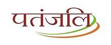 Patanjali Ayurved brand Logo - Hindi